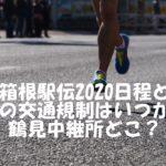 箱根駅伝 2020 日程