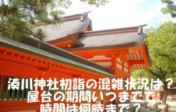 湊川神社 初詣 混雑