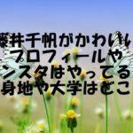 藤井千帆 インスタ