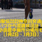 箱根駅伝 2020 交通規制