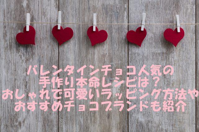 バレンタイン2021本命おすすめブランド