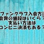 JO1 ファンクラブ 入会 会費 値段
