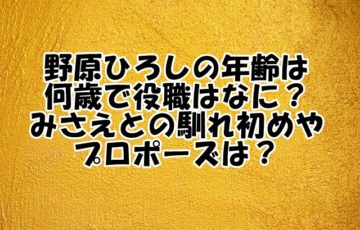 野原ひろし 年齢 役職