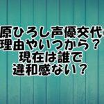 野原ひろし 声優 交代