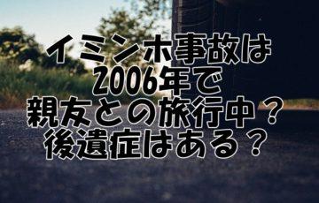 イミンホ 事故 2006年