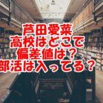 芦田愛菜 高校 偏差値