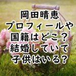 岡田晴恵 プロフィール 国籍 どこ