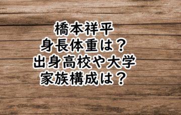 橋本祥平 身長体重