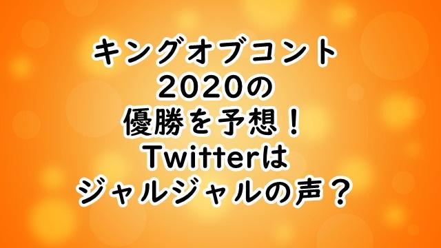 キングオブコント2020優勝予想