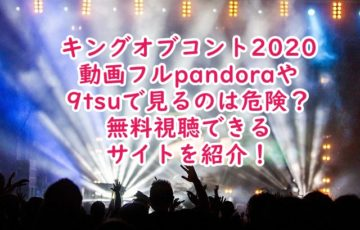 キングオブコント2020 動画フル pandora 9tsu 危険