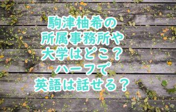 駒津柚希 出身高校所属事務所 大学