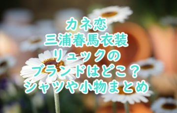 カネ恋 三浦春馬 衣装 リュック ブランド