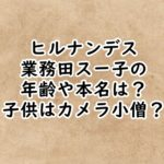 ヒルナンデス 業務田スー子 年齢 本名