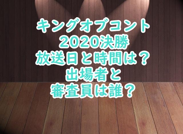 キングオブコント2020 決勝 放送日 放送時間