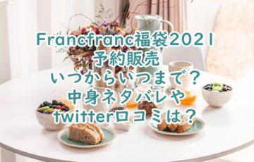 Francfranc福袋 2021予約 いつまで