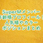 SuperMメンバー 年齢順 プロフィール