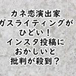 カネ恋反日演出家ガスライティング