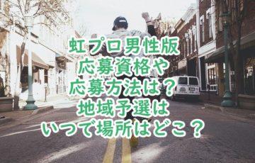 虹プロ男性版 応募資格 応募方法
