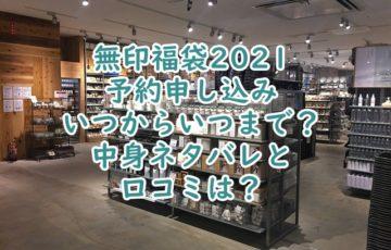 無印 福袋2021 予約申し込みいつからいつまで