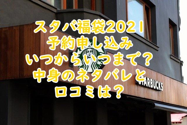 予約 スタバ 福袋 2021 スタバ福袋2021のネタバレと予約方法は?