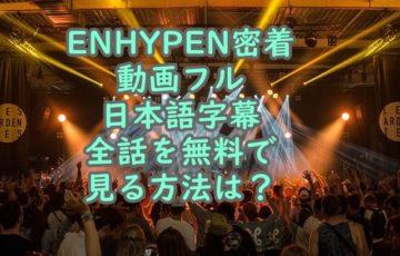 ENHYPEN&Hi動画フル日本語字幕全話 無料 見る方法