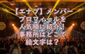 【エナプ】メンバー身長・本名・年齢 プロフィール 人気順