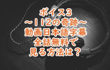 ボイス3動画日本語字幕全話無料で見る方法