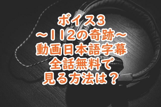 ボイス3動画1話から日本語字幕無料で見る方法