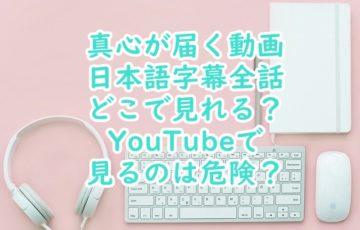 真心が届く 動画 日本語字幕全話 無料視聴する方法