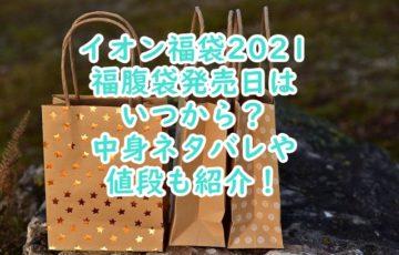 イオン福袋2021 福腹袋 発売日 いつから