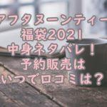 アフタヌーンティー福袋2021 中身ネタバレ
