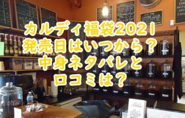 カルディ福袋2021食品予約 発売日 いつから