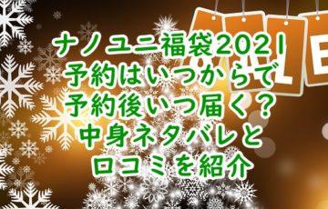 ナノユニ福袋2021レディース予約はいつから 予約後いつ届く