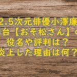 小澤廉 舞台 おそ松さん 役名