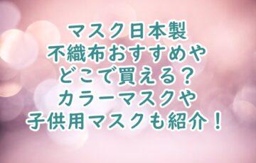 マスク日本製 不織布 おすすめ どこで買える