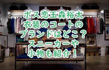 ボス恋 玉森 衣装 コート ブランド どこ