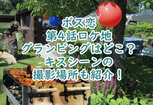 ボス恋ロケ地グランピング