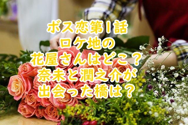 ボス恋ロケ地第1話花屋