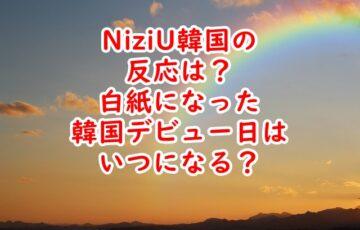 NiziU韓国の反応