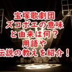 宝塚歌劇団ズコボエ 意味 由来
