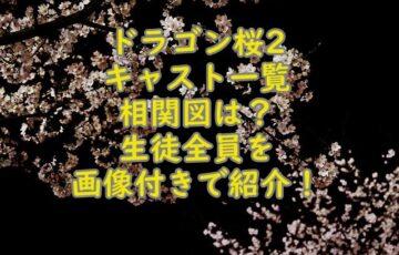ドラゴン桜2キャスト一覧相関図
