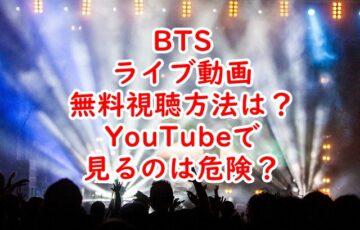 BTSライブ動画無料視聴方法