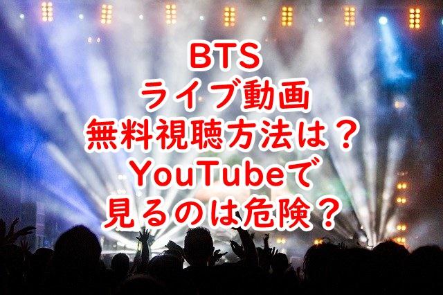 BTSライブ映像フルテレビで無料視聴する方法は?YouTubeで見れない?