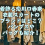 着飾る恋 川口春奈 衣装 スカート ブランド