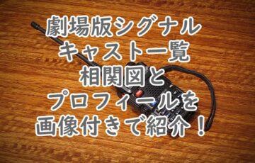 シグナル 映画 キャスト一覧 相関図