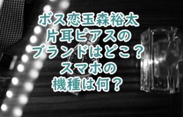 ボス恋 玉森 ピアス ブランド どこ
