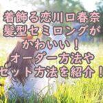 着飾る恋川口春奈髪型セミロング