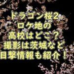 ドラゴン桜2 ロケ地 高校 どこ