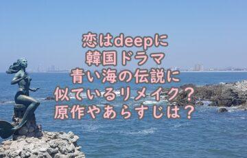 恋はdeepに韓国ドラマ青い海の伝説