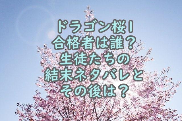 ドラゴン桜1 合格者 誰
